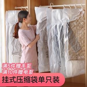 衣掛式抽氣真空壓縮袋衣柜羽絨服西服收納整理袋衣服防塵罩滿送泵