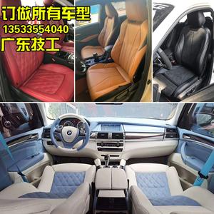 北京訂做包汽車真皮座椅座套改裝內飾頂棚儀表臺方向盤翻新星空頂
