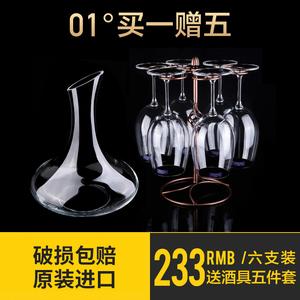 奥地利进口水晶红酒杯套装玻璃高脚葡萄酒杯子醒酒器杯架6只装