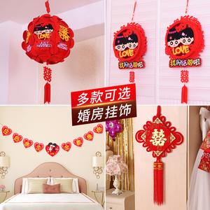 結婚慶用品婚房墻裝飾新房室內創意浪漫婚禮布置喜字掛件客廳掛飾