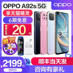 【分期免息】OPPO A92s oppoa92s手機新款上市5g新品oppo手機oppoa91opporeno30ppo手機未來x oppoace2 a92a8