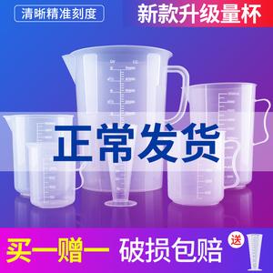 量杯带刻度家用奶茶店专用烘焙量桶计量杯塑料量筒小毫升杯1000ml