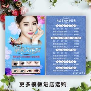 宣传单免费设计印刷制作美甲美睫韩式半永久定妆美容纹绣名片海报