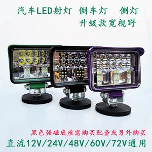 貨車汽車LED射燈大視野倒車燈改裝側燈邊燈超亮12伏24V高亮鋪路燈