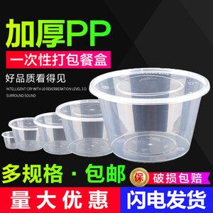 一次性餐盒1000ML圓形塑料外賣打包盒加厚透明快餐便當盒湯碗帶蓋