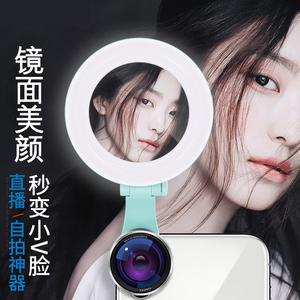 廣角手機鏡頭小型直播補光燈主播美顏嫩膚瘦臉攝像頭蘋果7p后置通