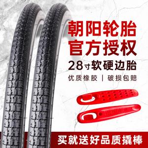 朝陽自行車輪胎28*1 1/2外胎28寸老式二八大杠硬邊車內外胎