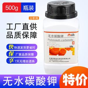 无水碳酸钾k2co3ar级工业用碱式发泡盐实验500g/瓶化学试剂分析纯