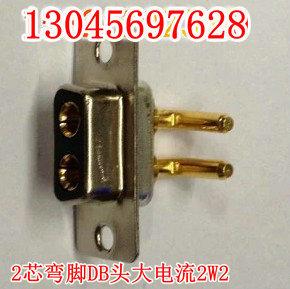 全新2W2弯脚DB头2芯大电流公母头混装D型焊板镀金30A连接器D-SUB