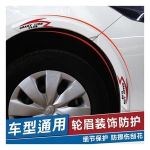 汽車輪眉反光貼條前杠車貼夜光夜間警示標識貼紙車身防撞遮擋劃痕