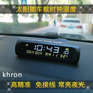 太陽能汽車時鐘車載時鐘夜光高檔車載表太陽能 智能亮度 自動開關