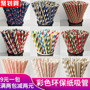 100支裝包郵一次性彩色創意情人節紙吸管派對甜品臺果汁裝飾新款