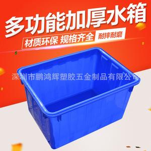 厂供深圳东莞高强度塑料水箱水产养殖服装塑胶周转箱泡瓷砖物流箱