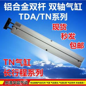 双杆双轴气缸tda16*/tn16*350*400*450*500*550*600-s长行程气缸图片