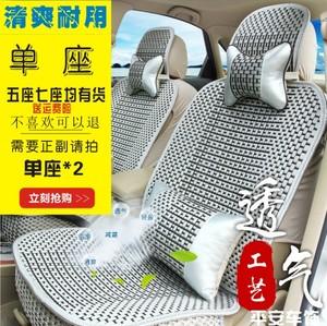 夏季冰丝棉垫汽车坐垫单座片毛垫前排座套五菱宏光荣光面包车座垫