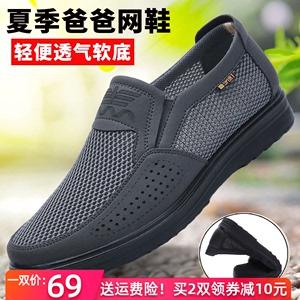 老人鞋老北京布鞋男網鞋夏季中老年父親休閑鞋透氣爸爸大碼4748鞋