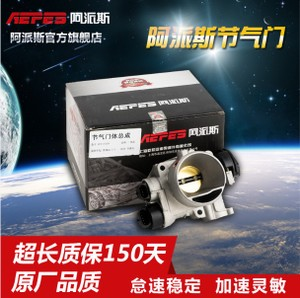 阿派斯節氣門總成 科魯茲1.6 別克英朗 新君威 君越2.0/2.4 GL8
