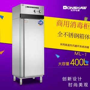邦祥ML-1光波工程款高温热风循环消毒柜 全不锈钢饭堂餐厅酒店