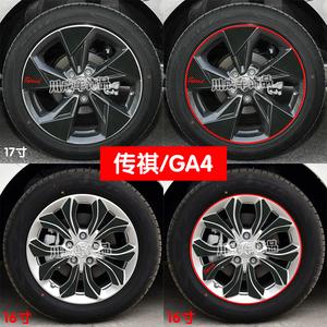 广汽传祺GA4轮毂贴纸 传祺ga4轮廓保护贴 传祺GA4车轮圈装饰贴膜