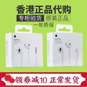 蘋果7plus原裝耳機港版X入耳式i5s線控8p正品i6p國行耳線iPhone6s