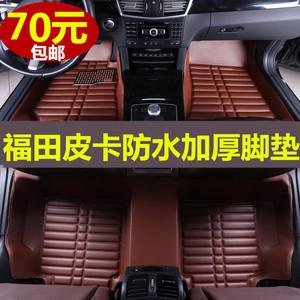 福田征服者皮卡專用薩普V/T拓路者E3E5全包圍長安神騏F30汽車腳墊