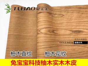 天然科技木皮 兔宝宝 柚木 泰柚木 直纹 家具木门贴皮 超宽木皮