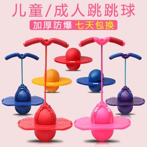 跳跳球兒童蹦蹦球玩具大人用健身減肥彈力球小孩平衡球成人彈跳球