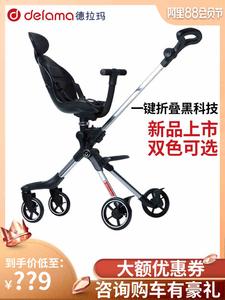 【收藏有礼】德拉玛新款婴儿推车宝宝四轮便携登记双向溜娃神器遛