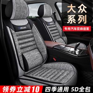 大眾朗逸/plus汽車座套寶來polo速騰專用全包坐墊座椅套四季通用