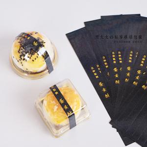 30貼 高檔燙金蛋黃酥吸塑盒封口貼半圓吸塑盒貼紙手作裝飾標簽