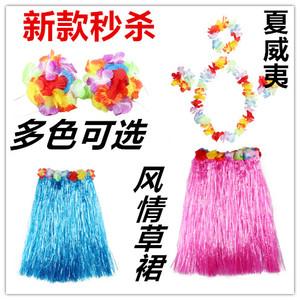 夏威夷草裙舞儿童成人演出环保服装女幼儿园表演区男女道具材料