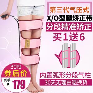 xo型腿矫正带绑腿带儿童纠正罗圈腿矫正器神器直腿仪成人矫正腿型