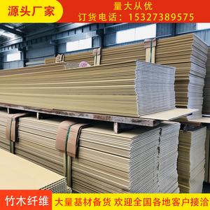 竹木纤维集成墙板快装墙板护墙板装饰板装修材料墙面吊顶全屋整装