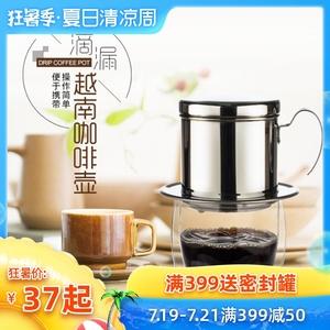 啡忆 越南咖啡壶 家用不锈钢滴漏式冲泡壶咖啡器具过滤杯 滴滴壶