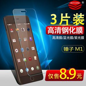 锤子T3钢化膜 锤子M1手机贴膜 M1L屏幕保护膜 防指?#21697;?#29190;膜玻璃膜