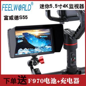 富威德S55 5.5寸导演监视器单反相机摄影摄像4K监视器手持稳定器专业微HDMI高清视频摄影显示器屏