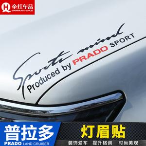 普拉多车贴贴纸 专用于丰田普拉多改装 霸道机盖贴引擎盖灯眉贴花