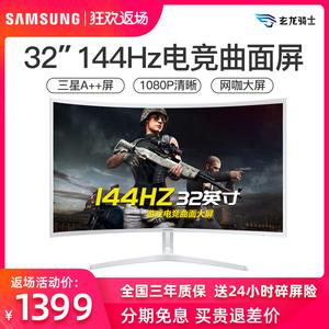 三星32英寸144HZ曲面电竞显示器 电脑高清台式机屏幕液晶PS4游戏DIY吃鸡网咖网吧大屏白色2K壁挂家用27护眼屏