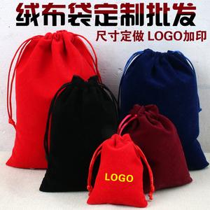 高档绒布袋束口小布袋首饰袋文玩袋子礼品包装袋印章收纳福袋定制