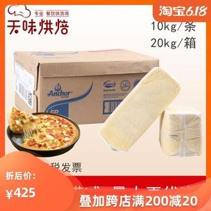安佳芝士塊10kg安佳馬蘇里拉芝士塊進口披薩芝士奶酪拉絲焗飯商用