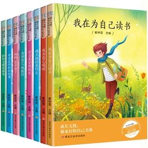 我在为自己读书全套8册 三四五六年级小学生课外阅读书籍老师推荐4必读课外书儿童文学励志故事书适合6-10-12岁孩子经典书目畅销书