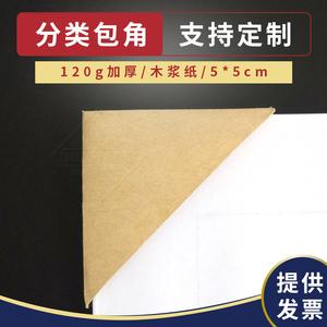 厂家直销牛皮纸文件包角5*5cm支持定?#38138;?#20379;发票A4资料分类角包邮
