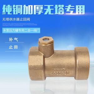 水泵压力罐二合一止回 补气阀 无塔供水器纯铜止回阀 无塔罐配件图片