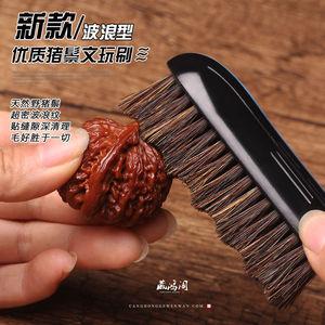 文玩刷子波浪型野猪鬃毛刷大小金刚菩提橄榄核桃保养清理工具套装