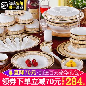 碗碟套装 家用景德镇陶瓷餐具套装 骨瓷碗盘欧式中式碗筷组合送礼