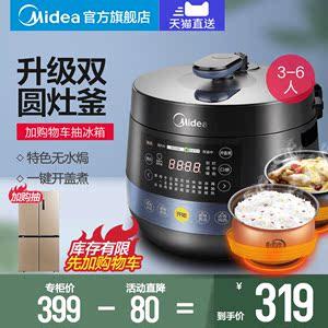 美的电压力锅家用5L双胆高压饭煲智能饭煲1正品3-4-6人Easy202