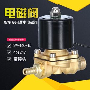 汽車貨車淋水器配件電磁控制閥24V改裝水箱放水開關剎車輪胎降溫