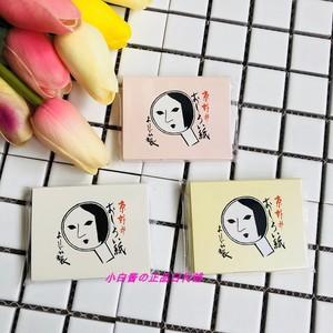 现货和妆 60张 日本正品京都京好优佳雅YOJIYA吸油面纸补妆蜜粉纸