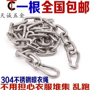 304不锈钢链条晾衣绳 晒被绳 防雨水防生锈防风防滑 阳台晾衣链