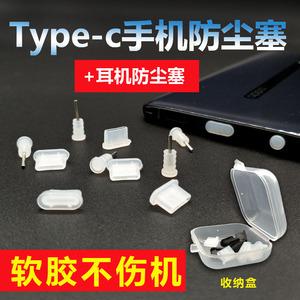 安卓手機充電口防塵塞硅膠通用耳機孔Type-c華為榮耀10小米8Micro USB華為mate9榮耀V10小米6三星S8耳機塞x21